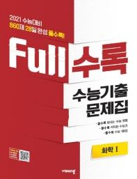 고등 화학1 수능기출문제집(2020)(2021 수능대비)(Full수록)