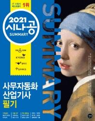 사무자동화산업기사 필기(2021)(시나공 SUMMARY)