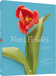 노니 플라워(Noni Flowers)