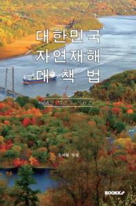 대한민국 자연재해대책법 : 교양 법령집 시리즈