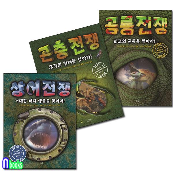 봄나무/공룡전쟁+곤충전쟁+상어전쟁 세트(전3권)