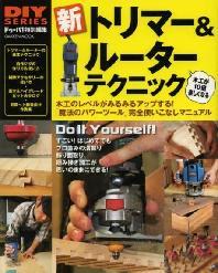 新トリマ-&ル-タ-テクニック 木工が10倍樂しくなる 木工が樂しくなる!「魔法のパワ-ツ-ル」の使い方