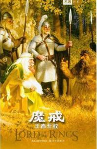 마계 제3부(왕자무적)(중문)