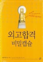 외고합격 비밀캡슐(TEST BOOK+ANSWER BOOK)