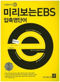 고등 영어영역 압축영단어(2016)(미리보는 EBS) =비매품 표기됨/내부 사용감없이 깨끗합니다