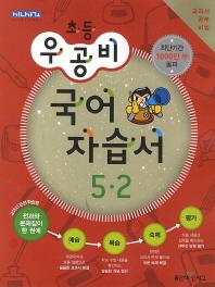 국어 5-2 자습서(2013)