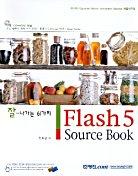 잘 나가는 61가지 FLASH 5 SOURCE BOOK(CD-ROM 1장포함)