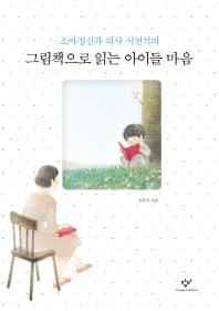 그림책으로 읽는 아이들 마음(소아정신과 의사 서천석의)