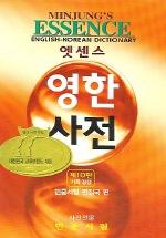 엣센스 영한사전 (제10판) (가죽)(10판)