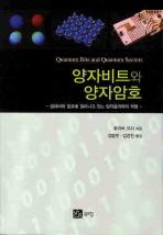 양자비트와 양자암호
