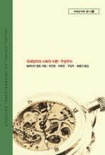 국제정치의 사회적 이론: 구성주의
