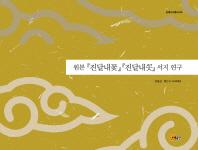 원본『진달내꽃』『진달내ㅅ곳』서지 연구