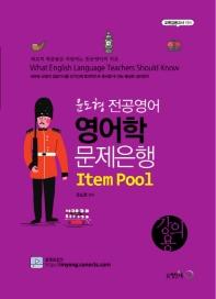 윤도형 전공영어 영어학 문제은행 Item Pool(2020)
