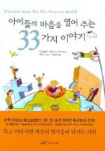 아이들의 마음을 열어 주는 33가지 이야기