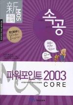 파워포인트 2003 CORE