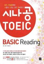 시나공 TOEIC BASIC READING