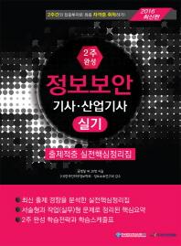 정보보안기사 산업기사 실기(2016)(2주 완성)
