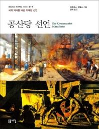 공산당 선언(큰글자책)(돋을새김 푸른책장 시리즈 17)