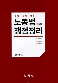 노동법 쟁점정리(2012)