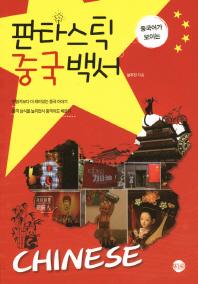 판타스틱 중국백서(중국어가 보이는)