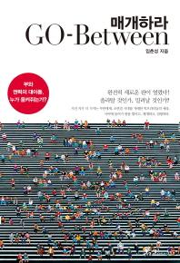 매개하라(Go-Between)