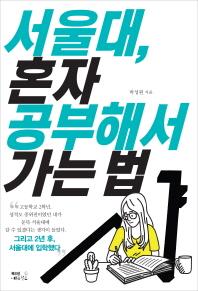 서울대, 혼자 공부해서 가는 법