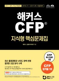 CFP 지식형 핵심문제집(2017)