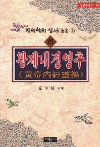 황제내경영추 (하)(동양학총서 55)