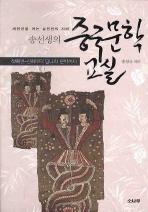 송선생의 중국문학 교실. 첫째권: 신화부터 당나라 문학까지