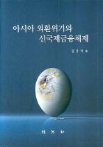 아시아 외환위기와 신국제금융체제
