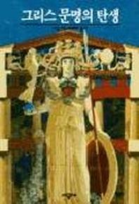 그리스 문명의 탄생(시공 디스커버리 총서 5)