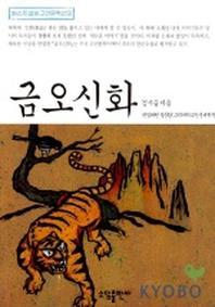 금오신화(베스트셀러 고전문학선 3)
