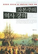 자본주의 역사 강의(반양장)
