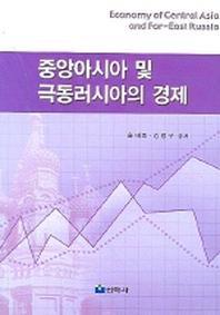 중앙아시아 및 극동러시아의 경제