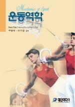 운동역학(5판)