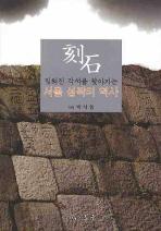 서울 성곽의 역사