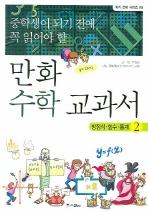 만화 수학 교과서. 2: 방정식 함수 통계
