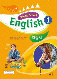 중학 영어1 자습서(Middle School English)(김성곤 외)(2019)(내신평정)