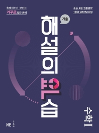 고등 수학1(2021)(기출 해설의 역습)