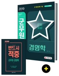 군무원 경영학(2019)(군도)(특별부록: 반드시 적중 노트)