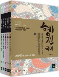 혜원국어 세트(7 9급 각종 공무원 시험대비)(2015)(전5권)