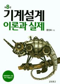 기계설계 이론과 실제(8판)