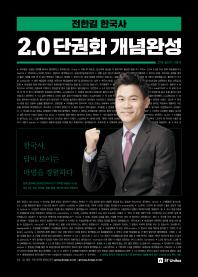 전한길 한국사 2.0 단권화 개념완성(2018) #