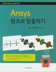 Ansys 왕초보 탈출하기: Mechanical(7판)