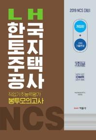 LH한국토지주택공사 직업기초능력평가 봉투모의고사(2019)