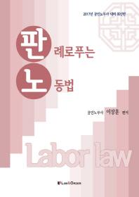 판례로 푸는 노동법(2017)