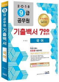 국어 기출백서 7개년 총정리(9급 공무원)(2018)