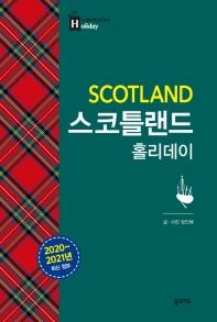 스코틀랜드 홀리데이(2020-2021년)