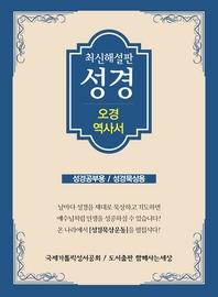 최신 해설판 성경(오경/역사서)