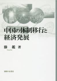中國の體制移行と經濟發展